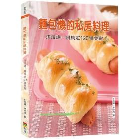 麵包機的私房料理:烤燉烘一鍵搞定120道美食(二版)
