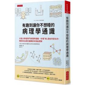 有趣到讓你不想睡的病理學通識:大阪大學最熱門病理學講義,秒懂「病」是如何發生的,預防和治癒的邏輯原來我能理解