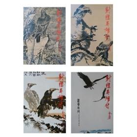 射鵰英雄傳(全四冊)