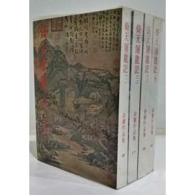 倚天屠龍記(全4冊)