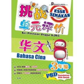 三年级 挑战单元评价华文 <Primary 3 Siri Penilaian Unggul Bahasa Cina>