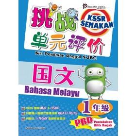 一年级 挑战单元评价国文 <Primary 1 Siri Penilaian Unggul Bahasa Melayu>