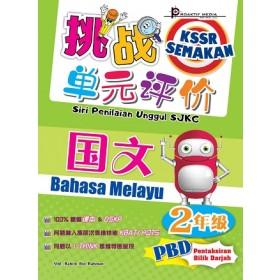 二年级 挑战单元评价国文 <Primary 2 Siri Penilaian Unggul Bahasa Melayu>