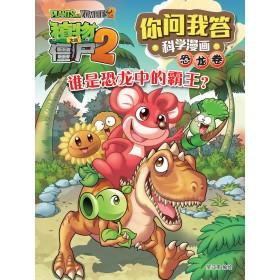 植物大战僵尸2-谁是恐龙中的霸王?