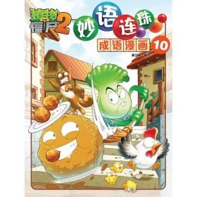 妙语连珠成语漫画10
