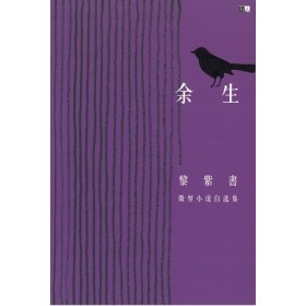 余生:黎紫书微型小说自选集