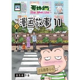哥妹俩:漫画故事(11)