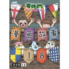 哥妹俩:漫画故事(18)
