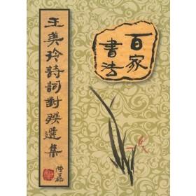 百家書法:王美玲詩詞對聯選集