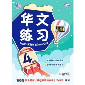 四年级华文练习 <Primary 4 Praktis KSSR Bahasa Cina >