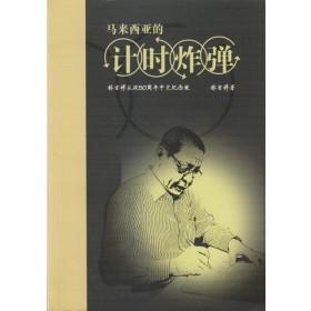 马来西亚的计时炸弹:林吉祥从政50周年中文纪念版