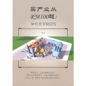 买产业从RM100起:如何投资REITS