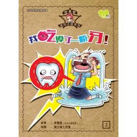 胡童鞋迷你小说:我吃掉了一颗牙!