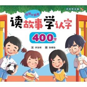 明明和丽丽:读故事学认字·400字