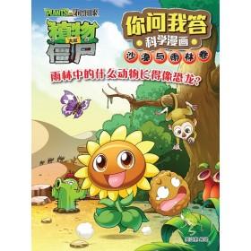 植物大战僵尸2-雨林中的什么动物长得像恐龙?