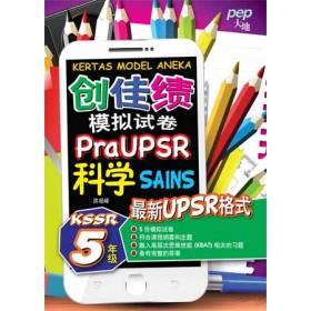 五年级 创佳绩模拟试卷 科学 <Primary 5 Aneka Kertas Model Pra UPSR Sains>