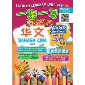 三年级 A 一课一习单元练习 华文 <Primary 3A Latihan Lengkap Unit Bahasa Cina>