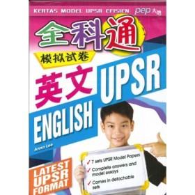 UPSR全科通模拟试卷英文