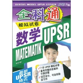 UPSR全科通模拟试卷数学