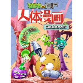 植物大战僵尸·人体漫画:超级病菌大对抗