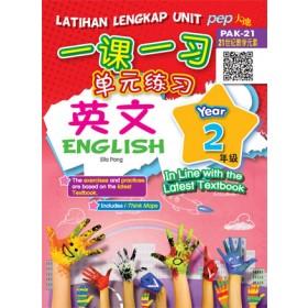 二年级  一课一习单元练习 英文