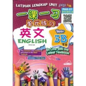 三年级 B 一课一习单元练习 英文 <Primary 3B Latihan Lengkap Unit English>