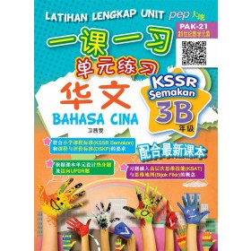 三年级 B 一课一习单元练习 华文 <Primary 3B Latihan Lengkap Unit Bahasa Cina>