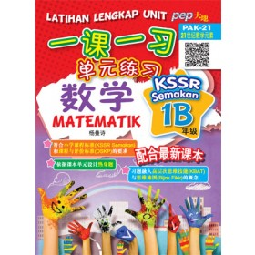 一年级 B 一课一习单元练习 数学 <Primary 1B Latihan Lengkap Unit Matematik>