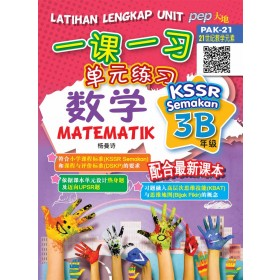三年级 B 一课一习单元练习 数学 <Primary 3B Latihan Lengkap Unit Matematik>