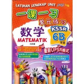 六年级 B 一课一习单元练习 数学 <Primary 6B Latihan Lengkap Unit Matematik>