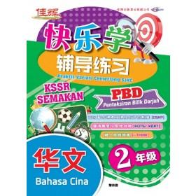 二年级 快乐学辅导练习华文