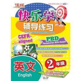二年级 快乐学辅导练习英文
