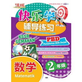 二年级 快乐学辅导练习数学