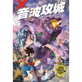 X探险特工队 无限异星战:音波攻城