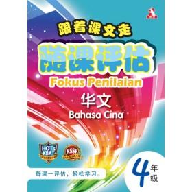 四年级跟着课文走随课评估华文 <Primary 4 Fokus Penilaian Bahasa Cina>