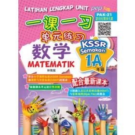 一年级 A 一课一习单元练习 数学 <Primary 1A Latihan Lengkap Unit Matematik>