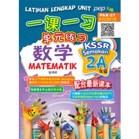 二年级 A 一课一习单元练习 数学 <Primary 2A Latihan Lengkap Unit Matematik>