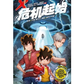 X探险特工队 无限异星战:危机起始