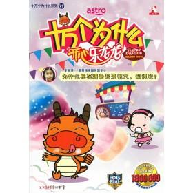十万个为什么 开心乐龙龙-为什么棉花糖看起来很大,却很轻?