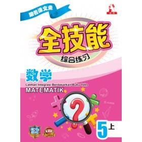五年级上册跟着课文走全技能综合练习数学<Primary 5A Latihan Integrasi Berdasarkan Buku Teks Matematik>