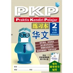 二年级PKP Praktis Kendiri Pelajar练习本华文