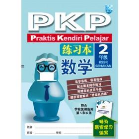 二年级PKP Praktis Kendiri Pelajar练习本数学