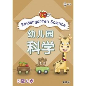 幼儿园科学 <Apple Kindergarten Science (Chinese)>
