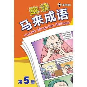 第五册趣味马来成语 <Buku 5 - Komik Simpulan Bahasa>