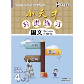 四年级小天才分类练习国文