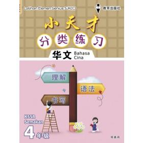 四年级小天才分类练习华文 <Primary 4 Latihan Elemen Genius Bahasa Cina>