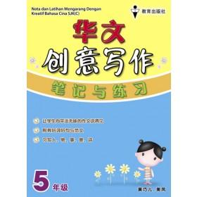 五年级创意写作笔记与练习华文 <Primary 5 Nota & Latihan Mengarang dengan Kreatif Bahasa Cina>