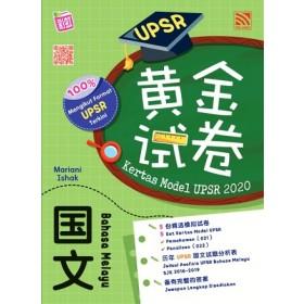 UPSR黄金试卷国文