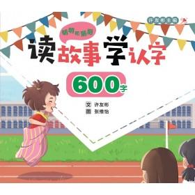 明明和丽丽:读故事学认字·600字
