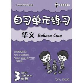三年级自习单元练习华文